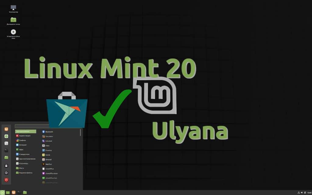 Linux Mint 20 con Snaps